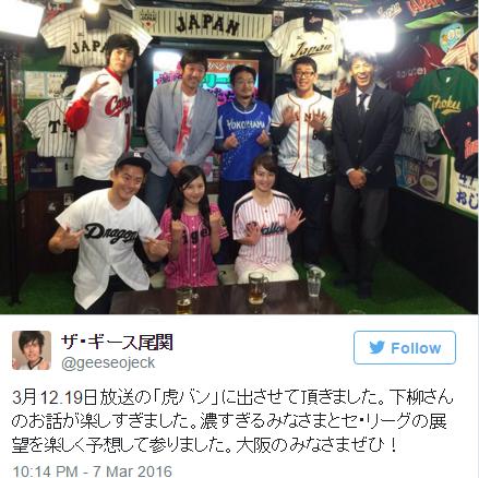 【虎バン】3.12放送回 セリーグ展望(前編)