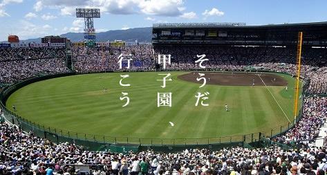 そうだ 甲子園(高校野球)、いこう