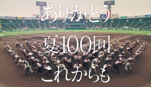 高校野球 甲子園第100回記念大会が終わり…